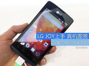 LG低端机JOY上手体验 真机图赏抢先看