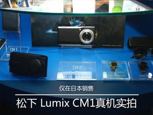 仅在日本销售 松下Lumix CM1真机实拍