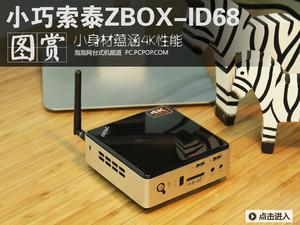 小身材蕴涵4K性能 索泰ZBOX-ID68图赏