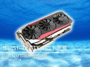 极致冷静 华硕STRIX GTX 980 Ti图赏