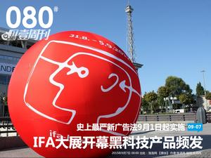 壹周刊:IFA大展开幕/最严新广告法实施