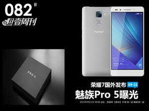 壹周刊:荣耀7国外发布/魅族Pro 5曝光