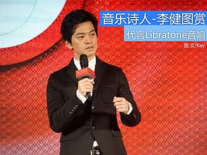 音乐诗人李健出席Libratone发布会图集