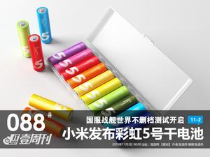 壹周刊:小米发布彩虹电池/国服战舰开测