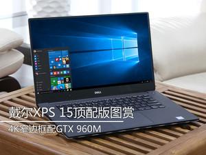 Windows10系统4K窄边框 XPS 15顶配图赏