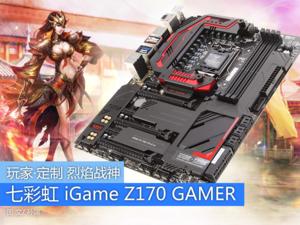 七彩虹iGame Z170 烈焰战神GAMER图赏