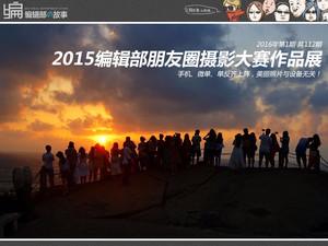 编辑部的故事 2015朋友圈摄影大赛作品展