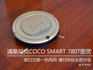 全新升级 浦桑尼克COCO SMART 780T图赏