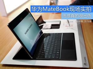 质感真的很出色 华为MateBook现场实拍