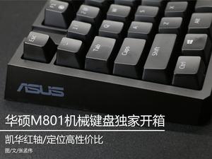 性价比极高 华硕M801机械键盘独家开箱