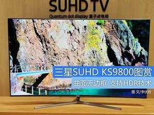 无边框曲面电视 三星SUHD KS9800图赏