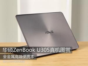 全金属便携本!华硕ZenBook U305图赏