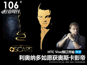壹周刊:小李获奥斯卡/HTC VR眼镜开订