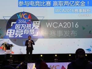 WCA2016������½���