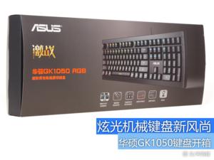 炫彩背光性价比强 华硕GK1050键盘开箱