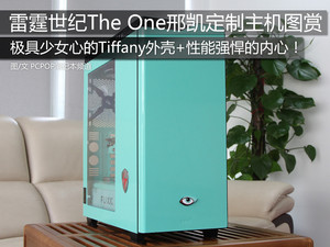 Tiffany外观 邢凯定制版The One主机图赏