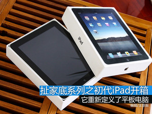 鼻祖级产品 扯家底系列之初代iPad开箱