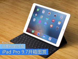 还是Air的外观 iPad Pro 9.7开箱图赏