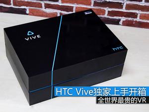 三巨头中售价最贵VR HTC Vive开箱体验