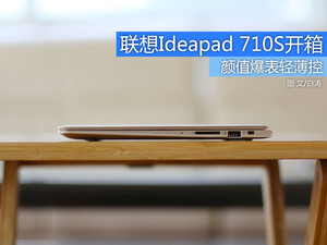 颜值爆表轻薄控 联想Ideapad 710S开箱