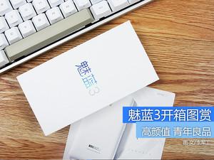 魅蓝3开箱图赏:599元高颜值的青年良品