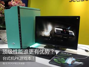 台式机PK游戏本 顶级性能谁更有优势?