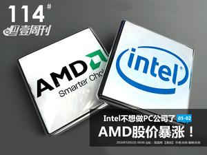 壹周刊:AMD股价暴涨/Intel无心再做PC
