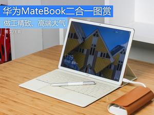 挑战极限做工 华为MateBook二合一图赏