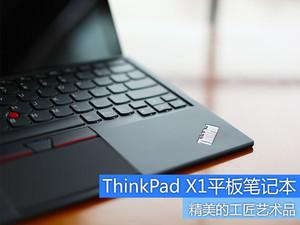 精致入骨 ThinkPad X1平板笔记本美图