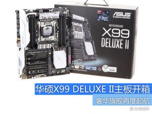 奢华旗舰再起航X99 DELUXE II主板开箱