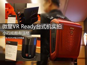 小巧炫酷有逼格 微星VR Ready台式机实拍