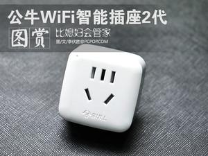 比媳妇会管家 公牛WiFi智能插座2代图赏