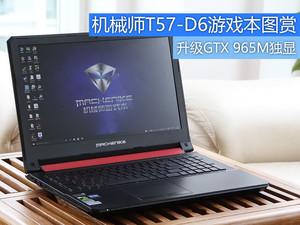 升级GTX 965M 机械师T57-D6游戏本图赏