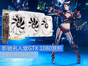 妖娆王者:影驰GTX 1080 HOF限量版赏析