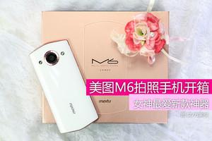 女神最爱新款神器 美图M6拍照手机开箱