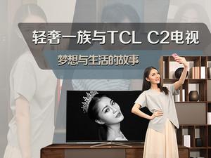 轻奢一族真实体验 TCL C2电视达人解读