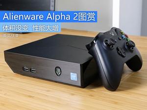 体积不变性能大增 Alienware Alpha 2图赏