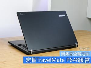 高端大气 宏�TravelMate P648商务本图赏