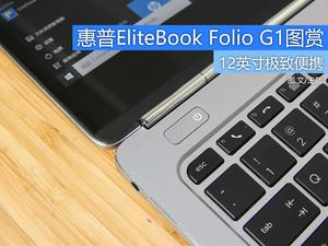 极致便携 惠普EliteBook Folio G1图赏
