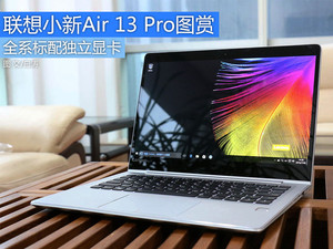 标配独立显卡 联想小新Air 13 Pro开箱