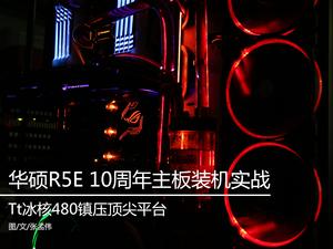 暗夜之光 华硕R5E 10周年主板装机实战