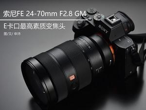 顶级做工 索尼FE 24-70mm F2.8 GM图赏