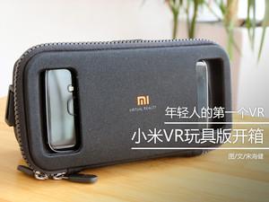 年轻人第一个小玩具 小米VR玩具版开箱