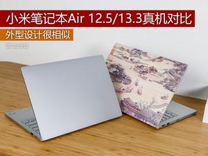 小米笔记本Air 12.5/13.3真机对比图赏