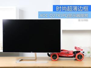 时尚超薄边框 AOC Q2781PQ显示器图赏