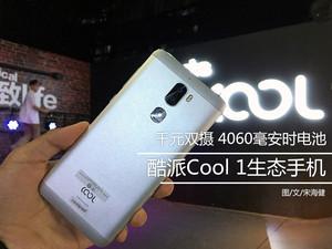 千元真双摄 酷派Cool 1生态手机实拍