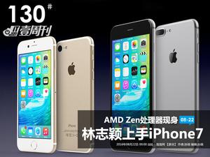 ����iPhone7/AMD Zen