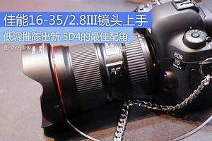 5D4的最佳配角 佳能EF16-35/F2.8III上手
