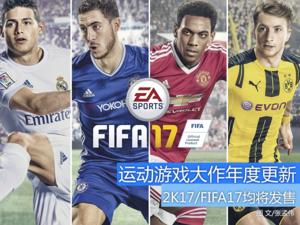 ��FIFA17������ 9��������Ϸ�����̵�