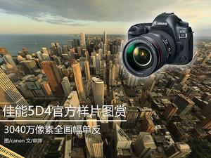 3040万像素全幅单反 佳能5D4样片图赏